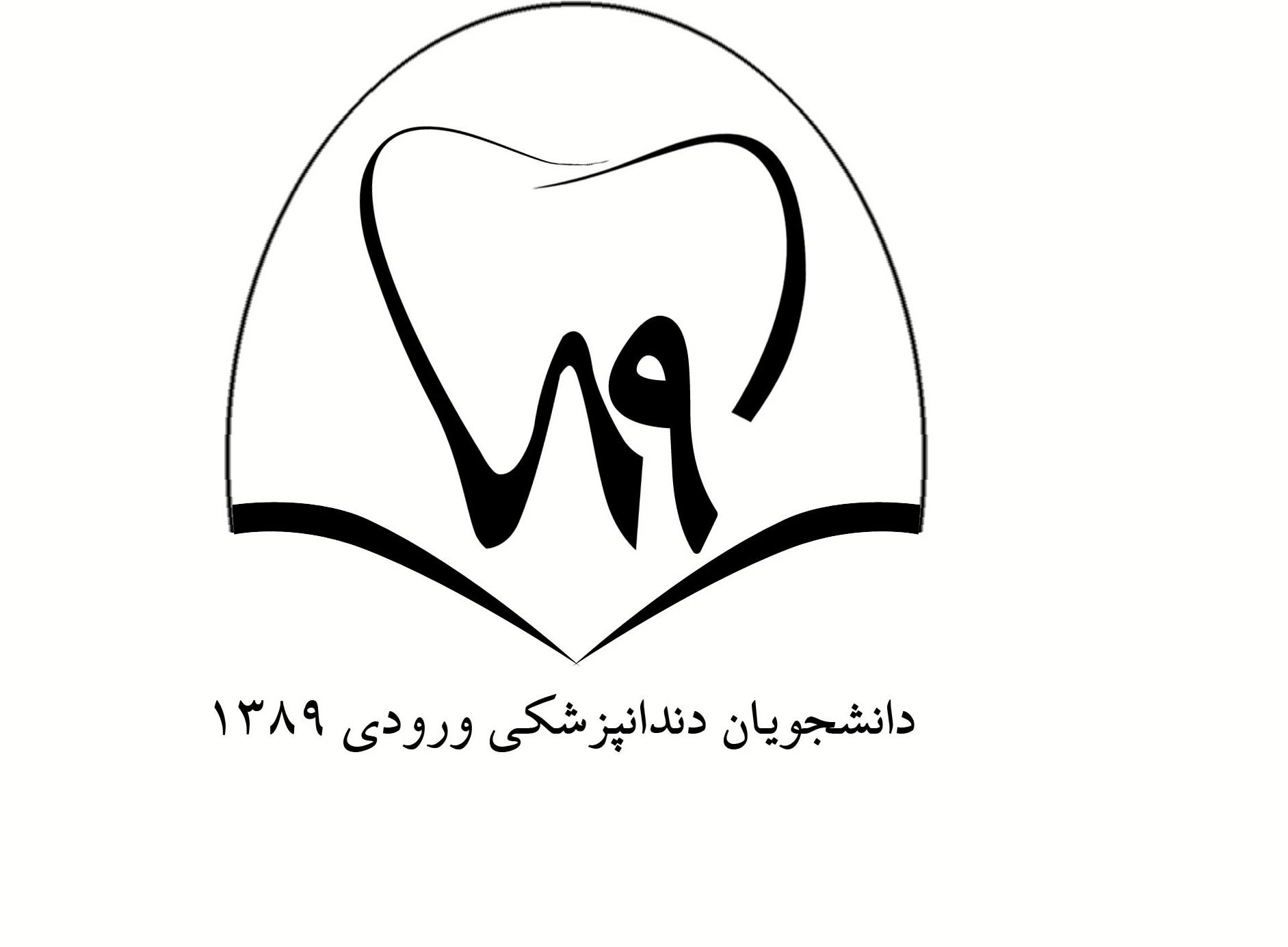 دندانپزشکی 89این لوگوی فنی و بسیار شیک توسط آقای علی کاظمی طراحی شده(ایول)